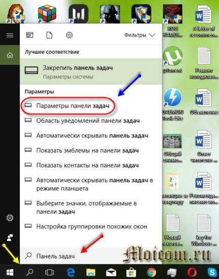 Kak-peremestit-panel-zadach-vniz-ekrana-poisk-v-windows-parametry-paneli-zadach.jpg