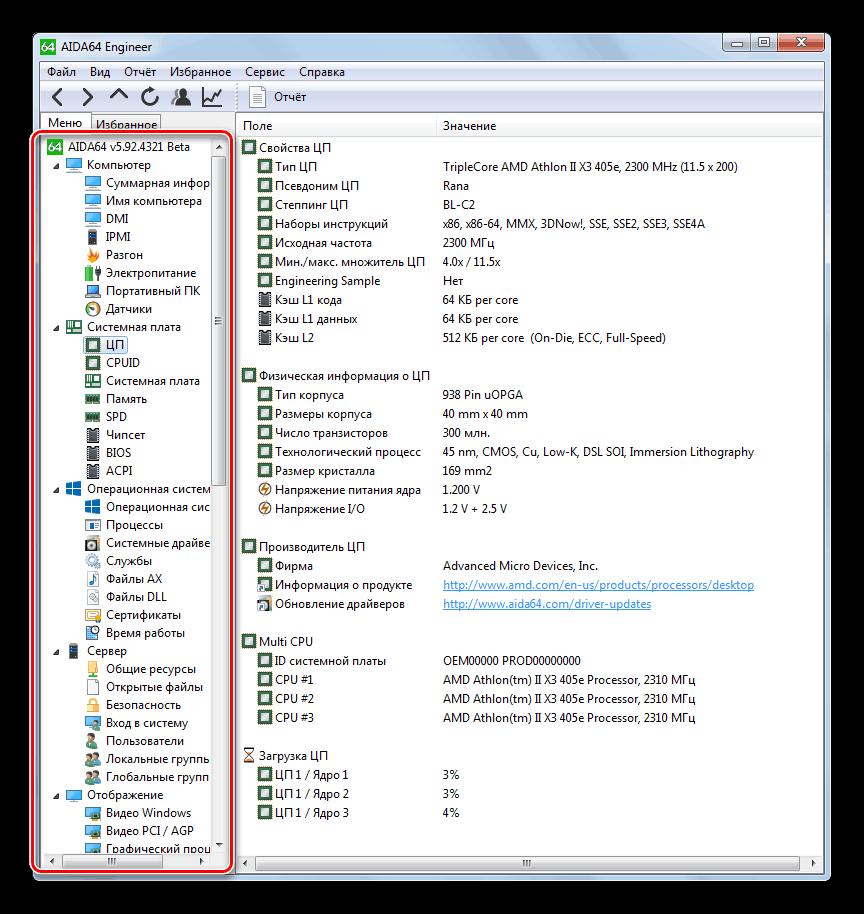 Razdelyi-menyu-v-programme-AIDA64-v-Windows-7.png