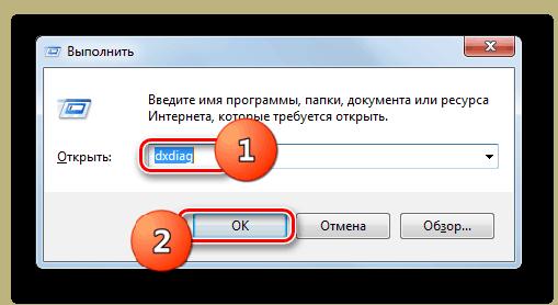 Zapusk-sredstva-diagnostiki-DirectX-s-pomoshhyu-vvoda-komandyi-v-okno-Vyipolnit-v-Windows-7.png
