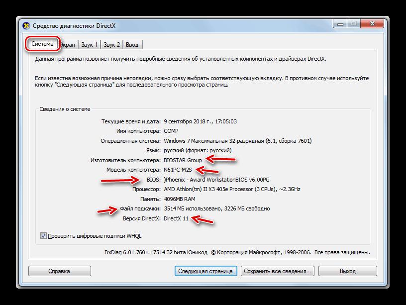 Informatsiya-o-kompyutere-vo-vkladke-Sistema-v-okne-sredstva-diagnostiki-DirectX-v-Windows-7.png