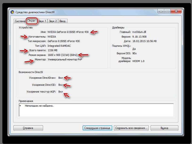 Informatsiya-o-kompyutere-vo-vkladke-E`kran-v-okne-sredstva-diagnostiki-DirectX-v-Windows-7.png