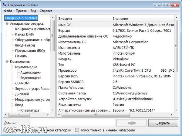 Svedeniia-o-sisteme-windows-7.jpg