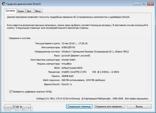 directx-infomations.jpg