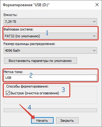 Vybor-formata-i-metki-dlya-fleshki.png