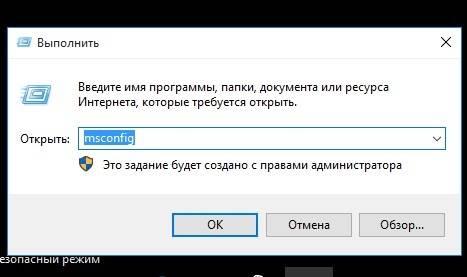 msconfig-v-windows-10.jpg