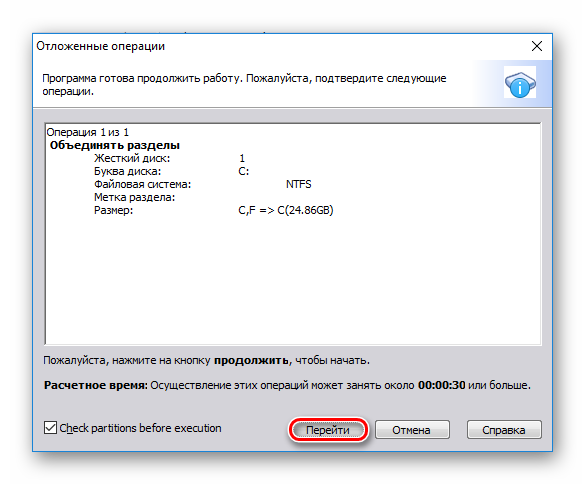 Podtverzhdenie-v-AOMEI-Partition-Assistant-Standard.png