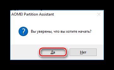 Vtoroe-podtverzhdenie-v-AOMEI-Partition-Assistant-Standard.png