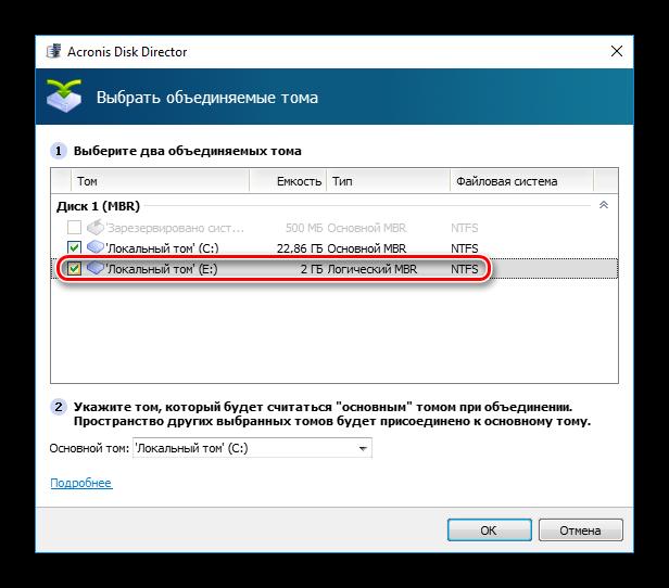 Vyibor-dopolnitelnogo-razdela-v-Acronis-Disk-Director.png
