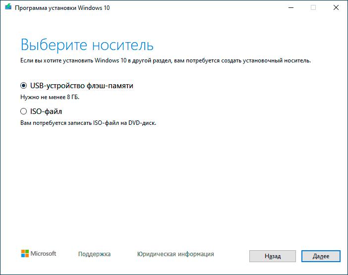 make-bootable-windows-10-usb-mct.png