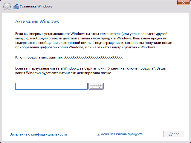 windows-10-install-product-key.png