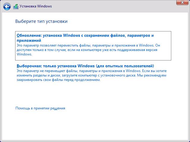 06-windows-10-setup-type.png