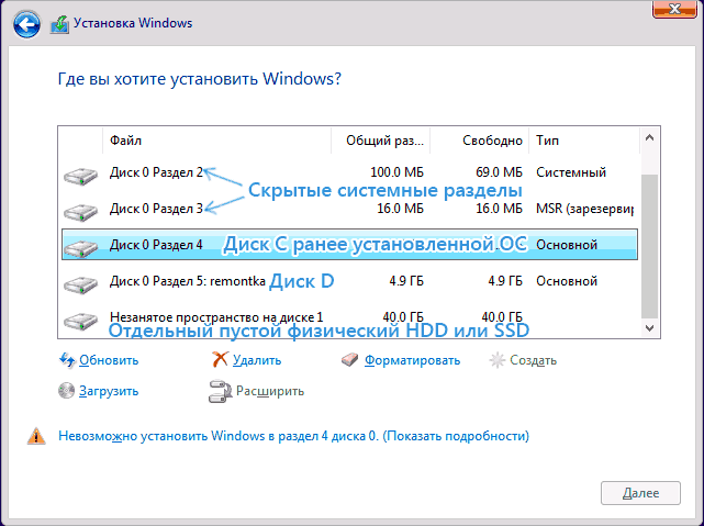 07-select-partition-install-windows-10.png