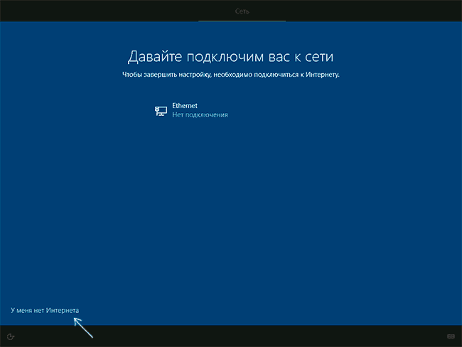 13-connect-windows-10-internet.png