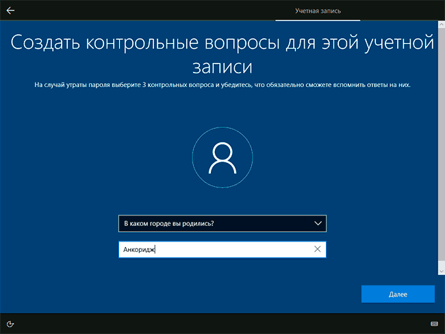 18-windows-10-password-control-questions.png