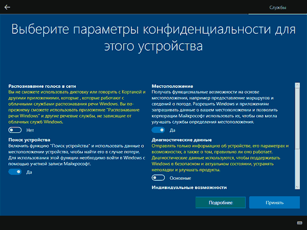 20-privacy-settings-windows-10-install.png