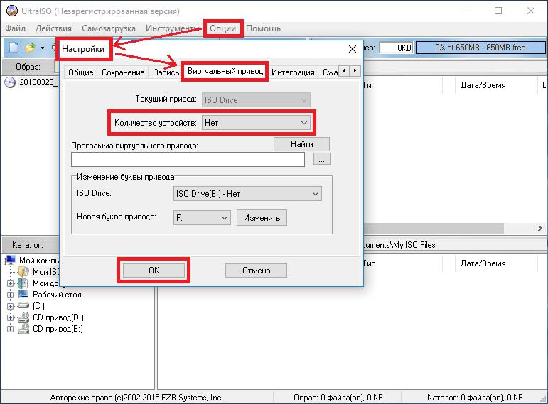 09-otkljuchenie-virtualnyh-privodov-v-ultraiso.png