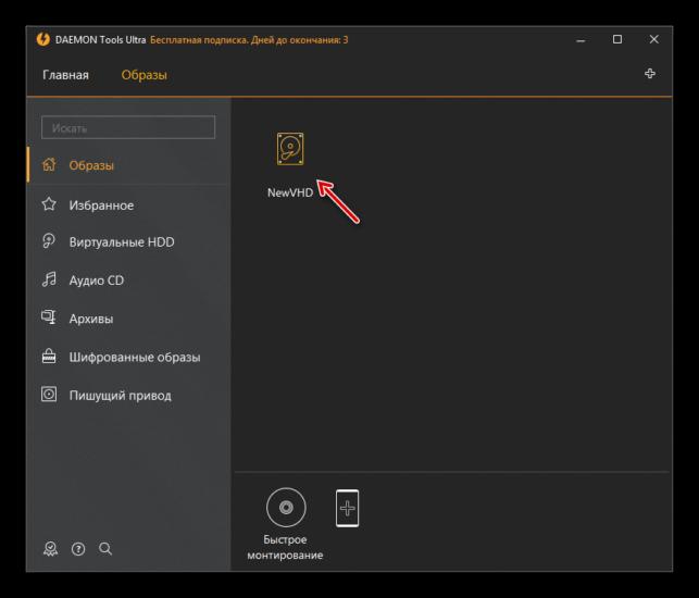 Virtualnyiy-disk-otobrazilsya-v-programme-DAEMON-Tools-Ultra-Windows-7.png