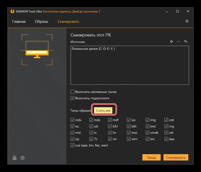 Perehod-k-otmene-vyideleniya-vseh-tipov-obrazov-v-razdele-Skanirovat-v-programme-DAEMON-Tools-Ultra-Windows-7.png