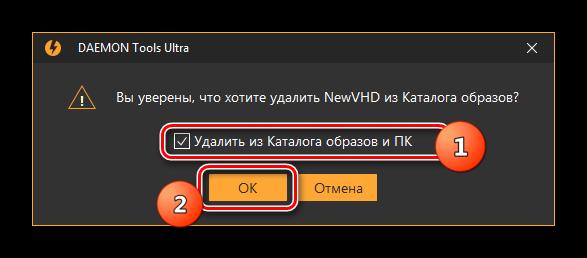 Podtverzhdenie-udaleniya-virtualnogo-diska-iz-kataloga-obrazov-i-PK-v-dialogovom-okne-programmyi-DAEMON-Tools-Ultra-Windows-7.png