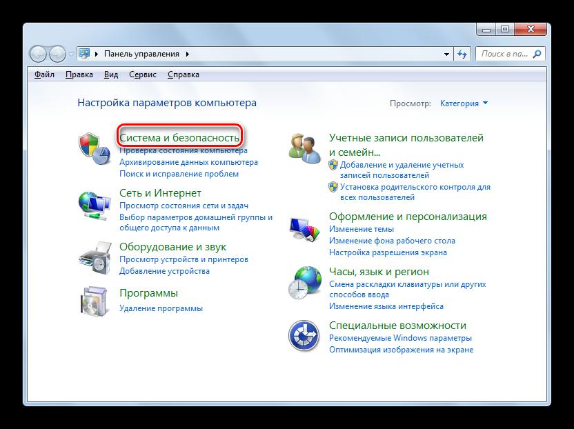 Perehod-v-razdel-Sistema-i-bezopasnost-v-Paneli-upravleniya-v-Windows-7-2.png