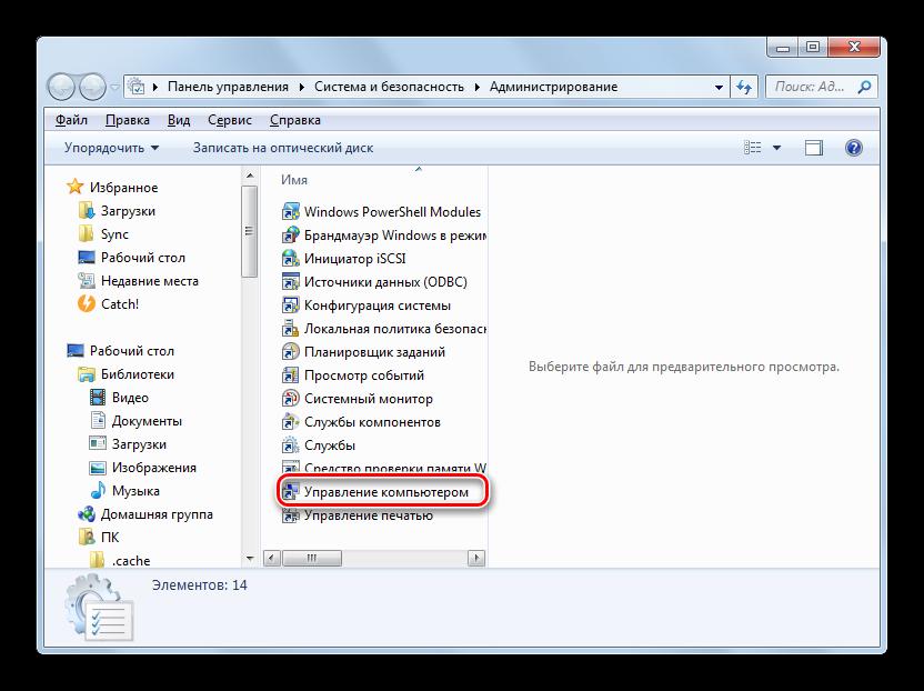 Zapusk-instrumenta-Upravlenie-kompyuterom-v-razdele-Administrirovanie-Paneli-upravleniya-v-Windows-7.png