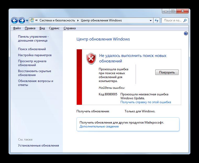 Ne-u-dalos-vyipolnit-poisk-obnovleniy-v-Windows-7.png