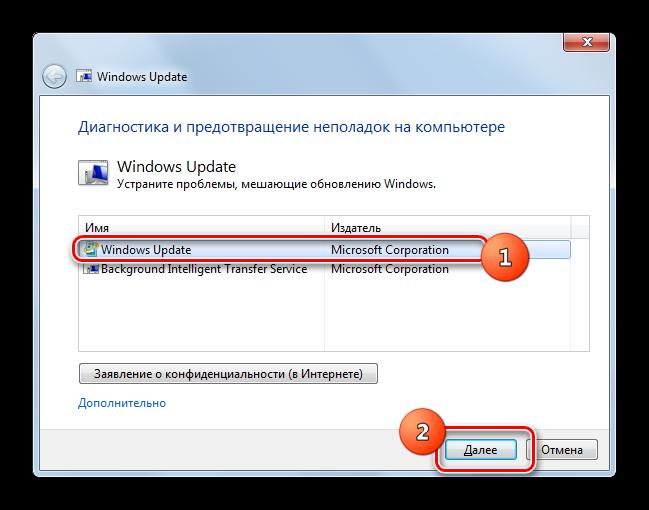 Vyibor-pozitsii-TSentr-obnovleniya-Windows-v-WindowUpdateDiagnostic-v-Windows-7.png