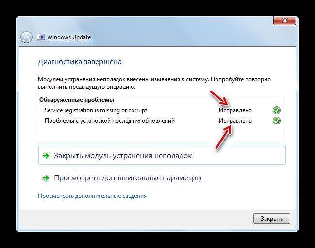 Nepoladki-ispravlenyi-utilitoy-WindowUpdateDiagnostic-v-Windows-7.png