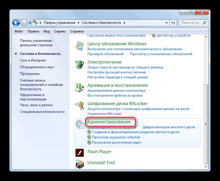 Perehod-v-razdel-Administrirovanie-v-Paneli-upravleniya-v-Windows-7.png