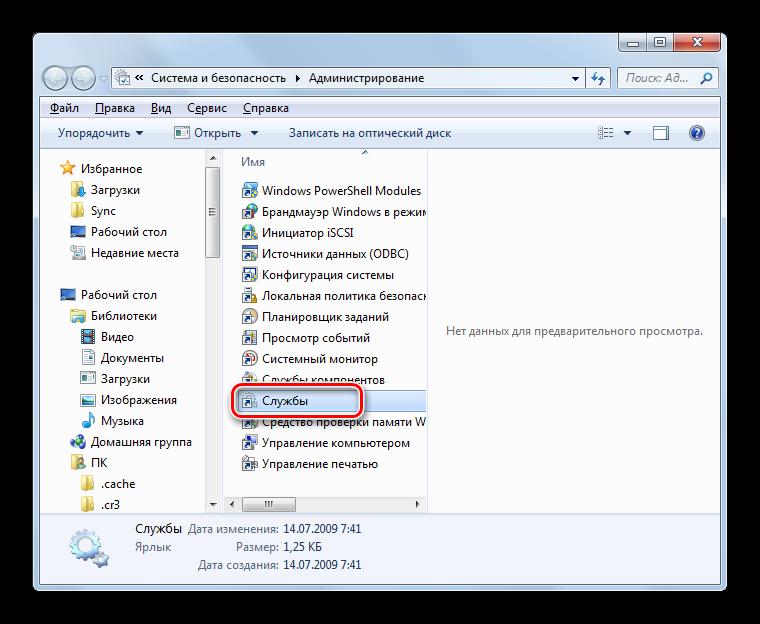 Zapusk-Dispetchera-sluzhb-iz-razdela-Administrirovanie-v-Paneli-upravleniya-v-Windows-7.png