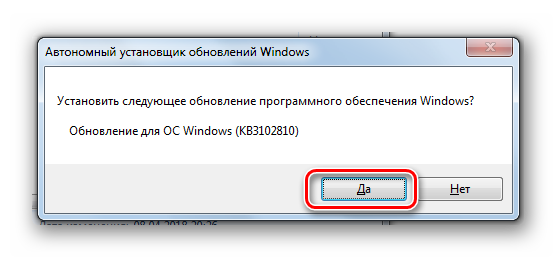 Podtverzhdenie-ustanovki-obnovleniya-KB3102810-v-dialogovom-okne-v-Windows-7.png