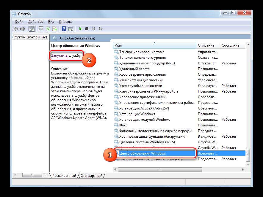 Perehod-k-zapusku-sluzhbyi-TSentr-obnovleniya-Windows-v-Dispetchere-sluzhb-v-Windows-7.png