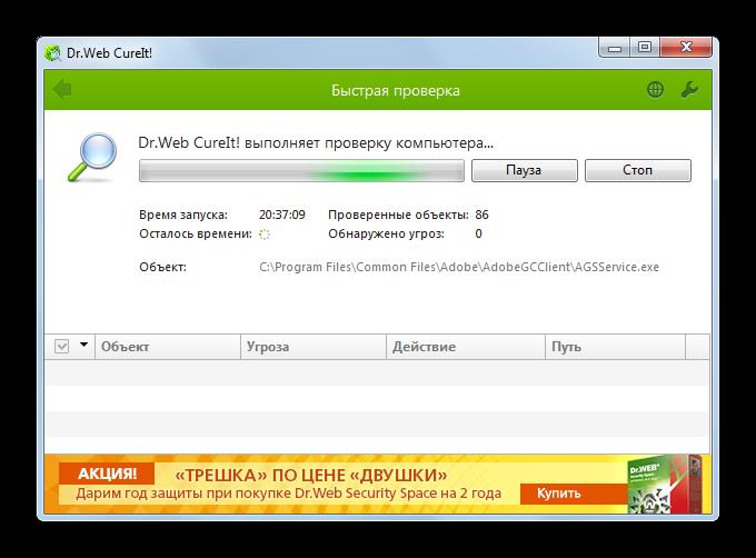 Skanirovanie-sistemyi-na-virusyi-s-pomoshhyu-antivirusnoy-utilityi-Dr.Web-CureIt-v-Windows-7.png