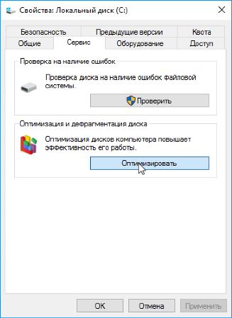дефрагментация_диска_01.png