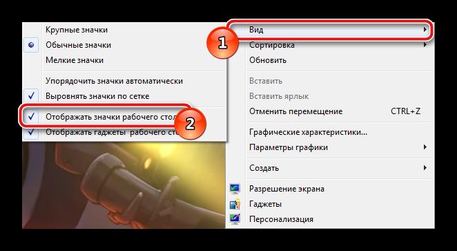Vklyuchenie-otobrazheniya-znachkov-rabochego-stola-v-Windows-7.png