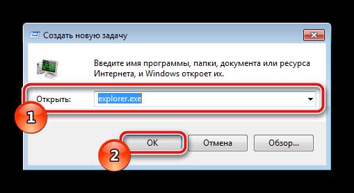 Zapusk-provodnika-cherez-dispetcher-zadach-Windows-7.png