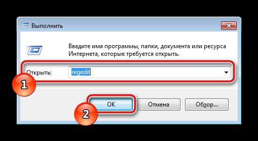 Perehod-k-redaktoru-reestra-v-Windows-7.png