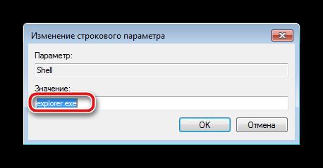 Proverka-parametra-v-redaktore-reestra-Windows-7.png