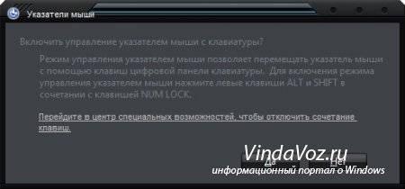 1366692470_upravlenie_komputerom_bez_myshi.jpg