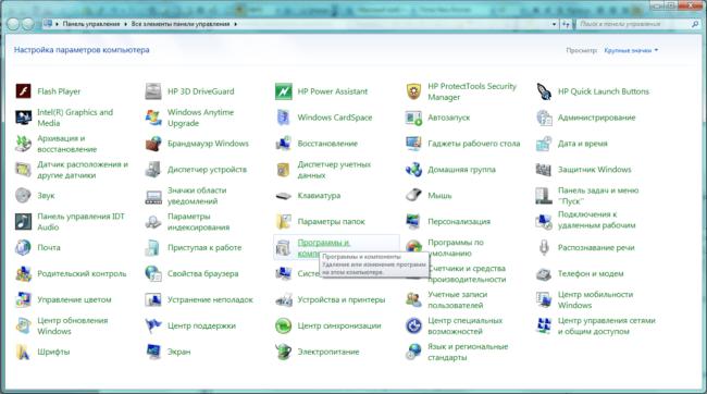 programmy-i-komponenty.png