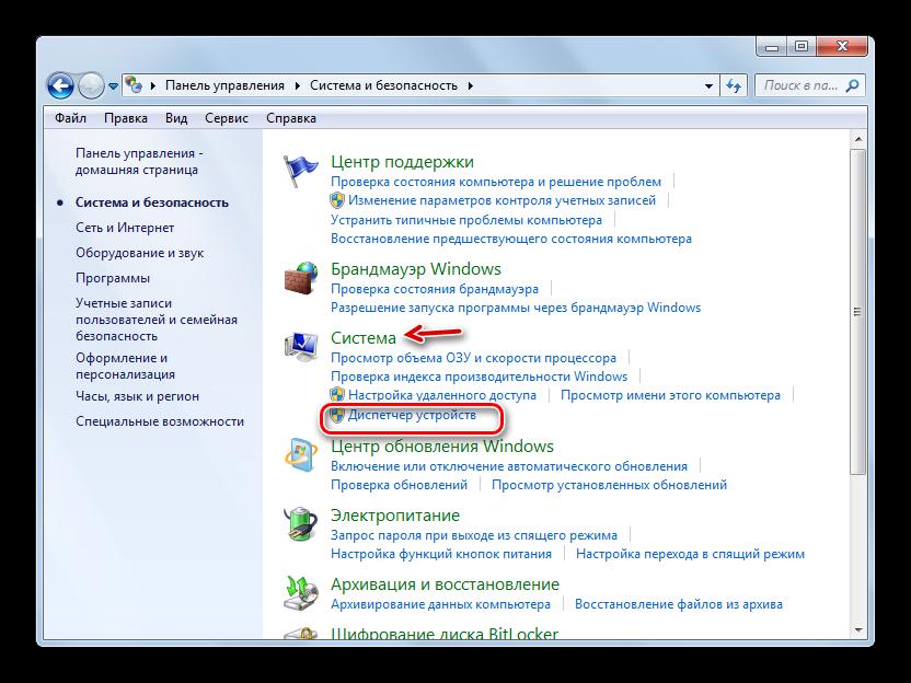 Otkryitie-Dispetchera-ustroystv-iz-razdela-Sistema-i-bezopasnost-v-Panele-upravleniya-v-Windows-7.png