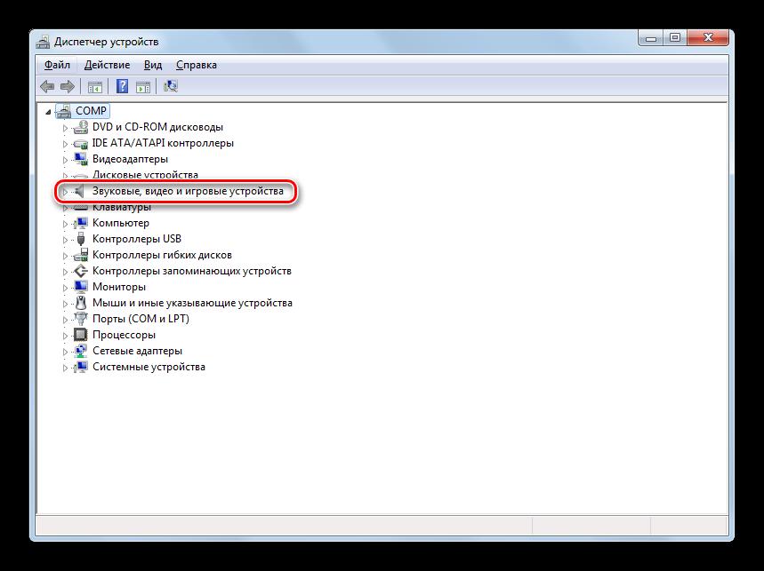 Otkryitie-gruppyi-Zvukovyie-video-i-igrovyie-ustroystva-v-Dispetchere-ustroystv-v-Windows-7.png