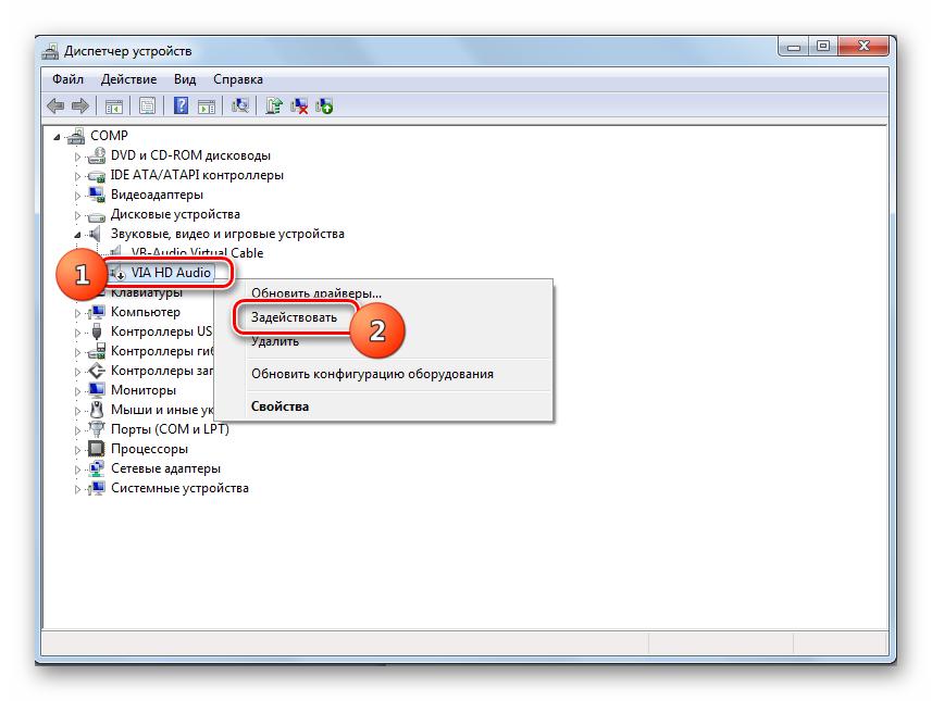 Vklyuchenie-zvukovogo-ustroystva-v-Dispetchere-ustroystv-v-Windows-7.png