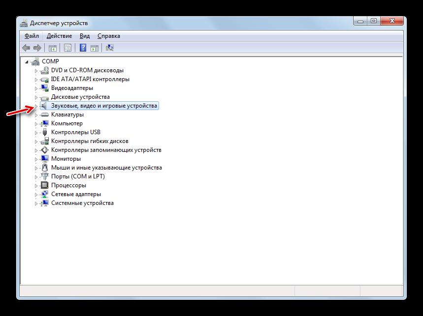 Gruppa-Zvukovyie-video-i-igrovyie-ustroystva-poyavilas-v-Dispetchere-ustroystv-v-Windows-7.png
