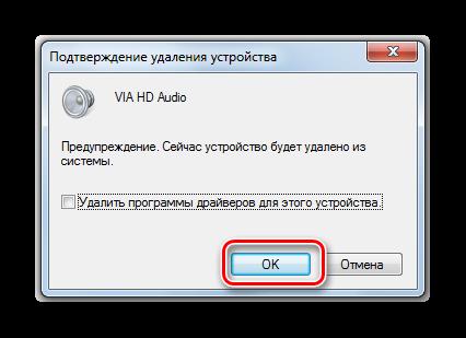 Podtverzhdenie-udaleniya-zvukovogo-ustroystva-v-dialogovom-okne-Dispetchera-ustroystv-v-Windows-7.png