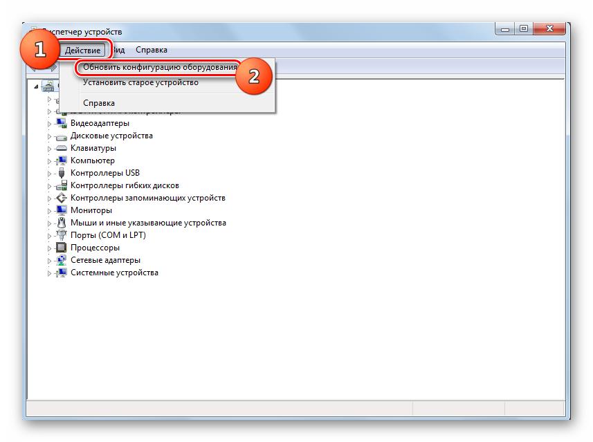 Zapusk-obnovleniya-konfiguratsii-oborudovaniya-v-Dispetchere-ustroystv-v-Windows-7.png