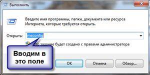 vvodim_msconfig.jpg