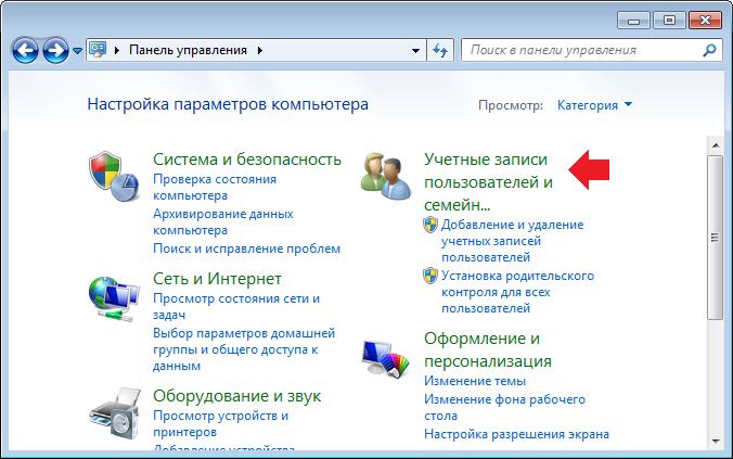kak-pomenyat-uchetnuyu-zapis-polzovatelya-na-windows-72.png