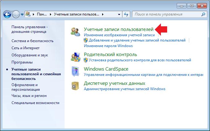 kak-pomenyat-uchetnuyu-zapis-polzovatelya-na-windows-73.png