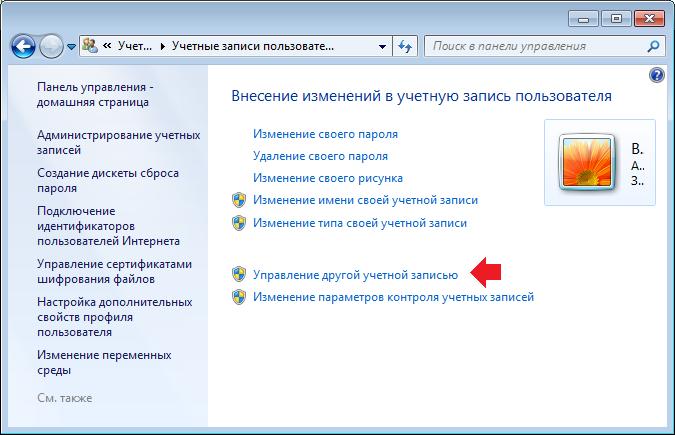 kak-pomenyat-uchetnuyu-zapis-polzovatelya-na-windows-74.png